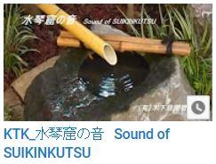 No.002 水琴窟の音
