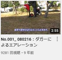 No.001 ダガーによるエアレーション
